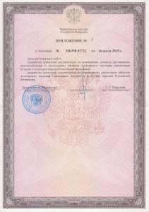Мин.культуры РФ-лицензия